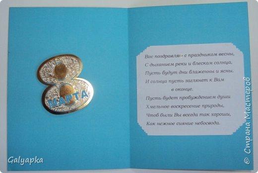 Делала открытки в 2015г. Шаблоны из инета фото 19