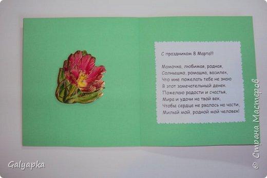 Делала открытки в 2015г. Шаблоны из инета фото 23
