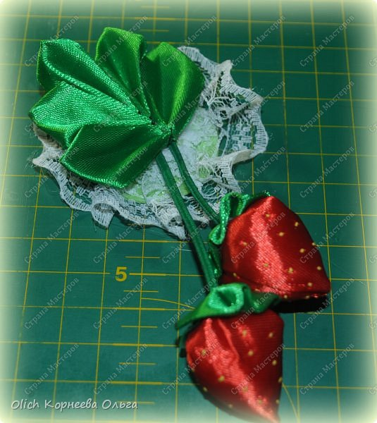 Здравствуйте. В своем мастер-классе я покажу, как изготовить клубничку/земляничку из атласной ленты. Недавно мне понадобилось сделать клубнику. Просмотрела другие мастер-классы по изготовлению клубники, но там использовали атласную ленту шириной 5 см. В моих запасах оказалась лента в два раза уже. Пришлось работать с ней. Я попробовала сделать лист похожий на лист клубники, изготовление цветка и ягоды также отличается. Кому стало интересно, предлагаю изготовить эту яркую ягодку, которую можно носить как заколку или брошку. фото 54