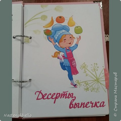 Первый опыт скрапбукинга - кулинарные книги фото 14