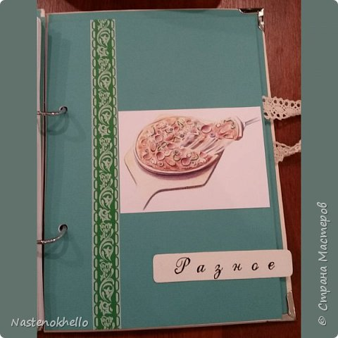 Первый опыт скрапбукинга - кулинарные книги фото 8
