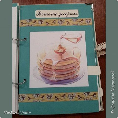 Первый опыт скрапбукинга - кулинарные книги фото 7