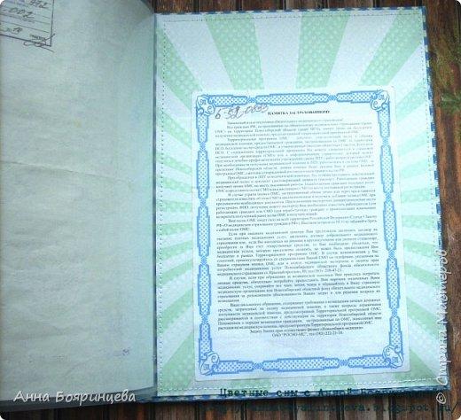 Всем привет!!! Хочу показать папку для первых документов.Эту папочку делала для документов сына.Делала ее по СП, иначе времени бы так и не нашлось.  фото 5