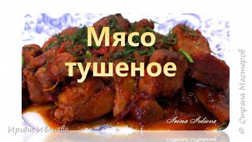 Добрый день, жители страны!   Мясо тушеное с грибами и сладким перцем ВКУСНОЕ МЕНЮ. РЕЦЕПТЫ  Сегодня вкусное меню представляет рецепт - мясо тушеное с грибами и сладким перцем.   Пошаговое приготовление поможет вам приготовить вкусное сочное мясо с грибами, а сладкий перец придаст нежность и аромат блюду.  Подписаться на мой канал и не пропустить новое видео ЗДЕСЬ: http://www.youtube.com/user/irinaivlieva