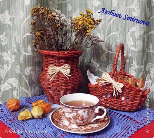 Плетеный набор рябинового цвета