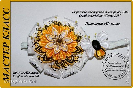 Уважаемые рукодельницы. Вашему вниманию предлагаем вот такую яркую и нарядную повязочку для маленьких модниц! Повязка выполнена в виде цветка и отдельного элемента -пчелки. Мастер класс поможет вам  в создании трех видов лепестка, которые используются в создании цветка на повязку, а так же двух видов лепестков в создании пчелки. Мастер класс содержит подробное изготовление всех слоев цветка и изготовления пчелки. Спасибо за ваше внимание! Творческих всем успехов!