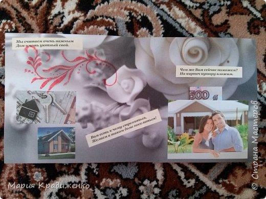 мой вариант сберегательной книжки на свадьбу друзьям. идеи брала из интернета. использовала имеющиеся подручные материалы. обложка фото 4