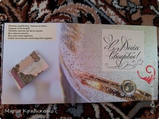 мой вариант сберегательной книжки на свадьбу друзьям. идеи брала из интернета. использовала имеющиеся подручные материалы. обложка фото 8