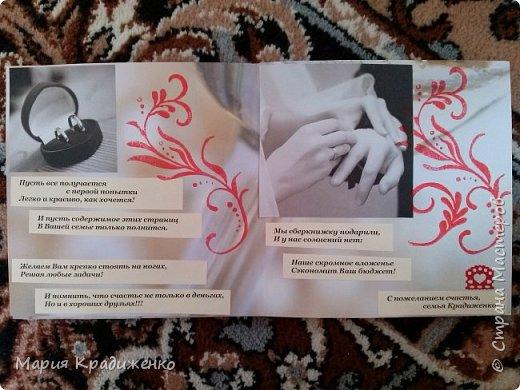 мой вариант сберегательной книжки на свадьбу друзьям. идеи брала из интернета. использовала имеющиеся подручные материалы. обложка фото 11