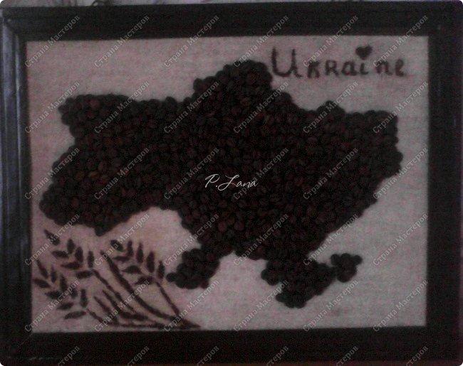 Всем добрый вечер! Сегодня у меня карта Украины сделанная из зёрен кофе.Идея не моя ,вот тут можно посмотреть работы которые меня вдохновили  http://stranamasterov.ru/node/548528 , http://stranamasterov.ru/node/567978  . Спасибо большое няни Вики за идею. фото 1