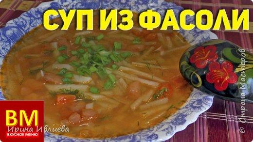 Добрый час жители страны!  Суп из консервированной фасоли с овощами. ВКУСНОЕ МЕНЮ. РЕЦЕПТЫ.  Вкусное меню предлагает приготовить очень вкусный суп из консервированной фасоли. Суп очень легкий, уверена он вам понравится.  Только проверенные домашние рецепты с пошаговым приготовлением.  Подписаться на мой канал и не пропустить новое видео http://www.youtube.com/user/irinaivlieva
