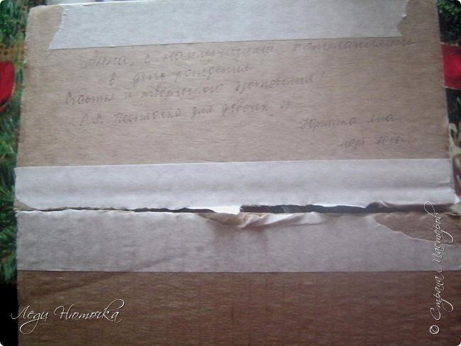 """Всем здравствуйте! Сегодня я получила еще одну посылочку по игре """"Поздравим именинника"""" от Юргинки Яны http://stranamasterov.ru/user/374845 .Дооолго добиралась посылочка, но вот и добралась))) Итак, что же внутри? фото 2"""