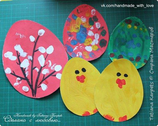 Для того, чтобы сделать эти маленькие пасхальные сувениры мы использовали: шаблоны яиц, которые я распечатала на плотной бумаге, краски акварельные и гуашь, цветная бумага, клей, ножницы, фигурные дыроколы, ватные палочки, фломастер, цветные восковые мелки и немного фантазии. В этот раз я решила попробовать соединить разные техники рисования и посмотреть как с ними справится моя 2-х летняя дочь, понравится ли ей. Могу сказать, что ей это занятие очень понравилось, она выполняла всё, что я ей предлагала. Теперь я знаю, в каком направлении нужно двигаться и какие умения и навыки развивать.  О каждой технике я расскажу подробнее ниже. фото 7