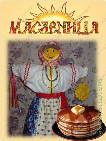 """Это наша кукла """"Масленица"""", которую мы сделали всей семьей к городскому конкурсу! (А фото оформили в открытку :)) фото 1"""