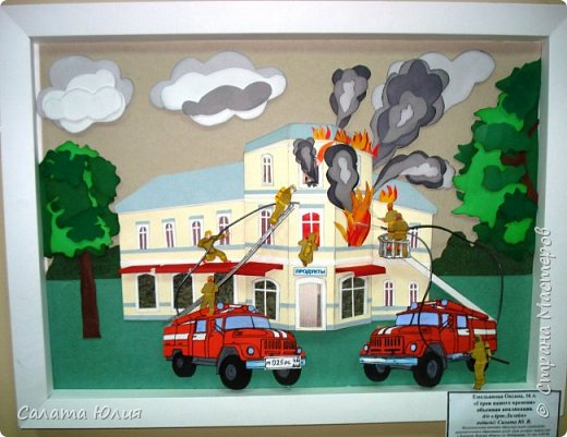 Работу выполнила учащаяся 10-го класса Емельянова Оксана. Панно представляет собой объемную многослойную аппликацию. Конечно видны некоторые огрехи, но в целом работа смотрится хорошо, очень натурально передана сложная и опасная работа пожарных. Работа стала победителем на областной выставке в г. Курске. фото 1