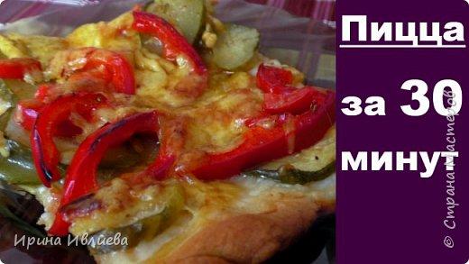 Добрый день жители страны! Пекла пиццу по рецепту Мариночки Забродиной http://stranamasterov.ru/user/351615 девочки это очень вкусно. Спасибо автору.