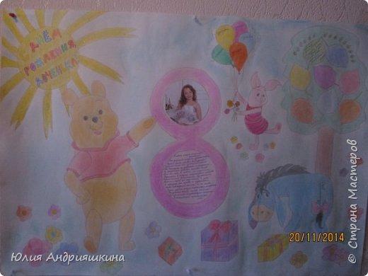 Вот такие стенгазеты делала на день рождения своим девчонкам. фото 1