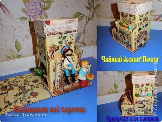 """Чайный домик""""Печка"""",фигурки  из холодного фарфора. фото 2"""