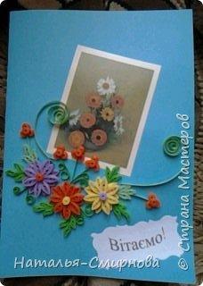 Здравствуйте жители Страны Мастеров! Сегодня хочу показать Вам свои открыточки. фото 8