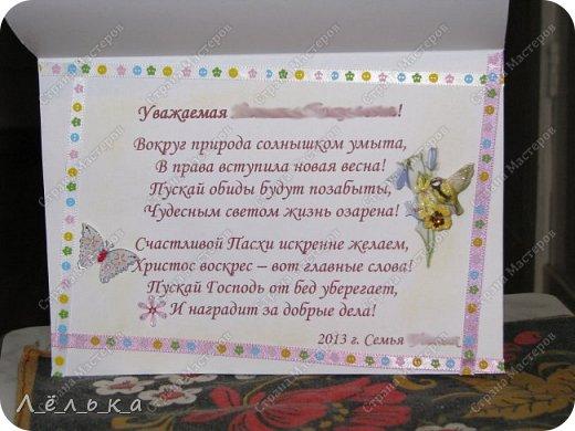Пасхальную открытку подсмотрела в интернете, http://podarokhandmade.ru/141-pashalnye-otkrytki-svoimi-rukami.html. Но декор и оформление уже свое)))) фото 5