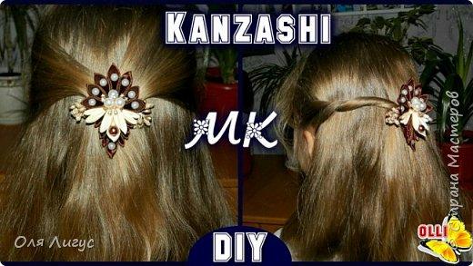 Заколка-автомат для волос Канзаши фото 1