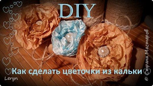 DIY Как сделать цветочки из кальки