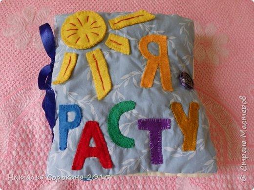 Моя ученица  сделала своими руками подарок для своей младшей сестрички, которой скоро исполнится 1 годик. Мягкая книжка в которой пока только 6 страничек. Но мы планируем добавить еще. фото 1