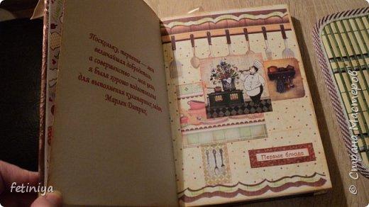 Кулинарная книга фото 4