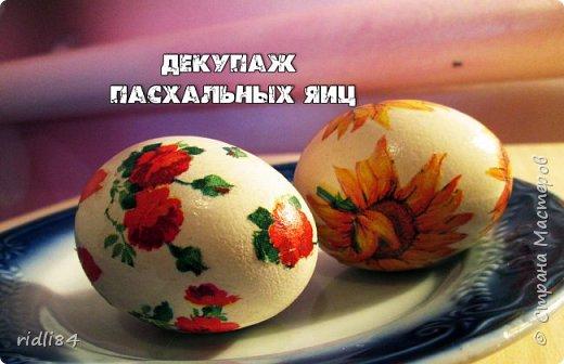 Пасхальные яйца. Декупаж. Мастер класс