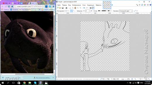 Я большая фанатка мультфильма <<Как приручить дракона>>. Моя подруга очень хорошо рисует и в компьютере и без неё и я попросила её создать для меня, вот такую красивую картину и вот что получилось. Я хочу что бы этот рисунок увидели все, так что я решила создать Мастер-класс. фото 5