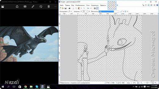 Я большая фанатка мультфильма <<Как приручить дракона>>. Моя подруга очень хорошо рисует и в компьютере и без неё и я попросила её создать для меня, вот такую красивую картину и вот что получилось. Я хочу что бы этот рисунок увидели все, так что я решила создать Мастер-класс. фото 6