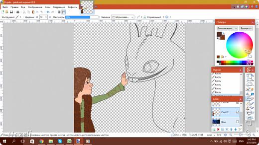 Я большая фанатка мультфильма <<Как приручить дракона>>. Моя подруга очень хорошо рисует и в компьютере и без неё и я попросила её создать для меня, вот такую красивую картину и вот что получилось. Я хочу что бы этот рисунок увидели все, так что я решила создать Мастер-класс. фото 7