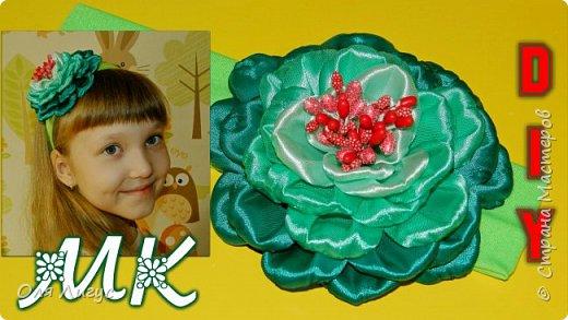 Пышный цветок Канзаши/Повязка для волос  фото 1