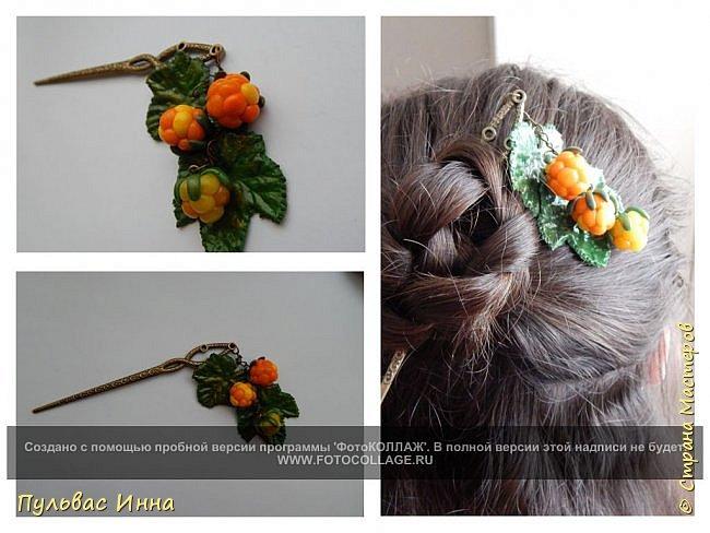 Захотелось мне опять что-нибудь сделать такое ягодное....люблю я наши северные ягоды. Вот и наделала разных заколочек для волос. фото 7