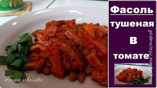Добрый день жители Страны Мастеров!  Фасоль тушеная в томате с грудинкой. Если вам надоели макароны, пюре и прочие гарниры, рекомендую приготовить очень быстрое блюдо - фасоль тушеную в томате. Грудинка придаст незабываемый вкус.  Продукты для тушеной фасоли:  фасоль по - домашнему с грибами - 500 грамм; грудинка - 300 грамм; оливковое масло - 2 ст.л; паприка - 1/2 ч.л; соль, перец - по вкусу; соус томатный - 2 ст.л.  ВКУСНОЕ МЕНЮ предлагает ТОЛЬКО проверенные рецепты с пошаговым приготовлением. На канале большой ассортимент вкусных первых, вторых блюд, выпечка, десерты, салаты, напитки.  Подписаться на канал и не пропустить новое видео: https://www.youtube.com/channel/UCZhqvMim_Gt1ty2FnXvdoLw