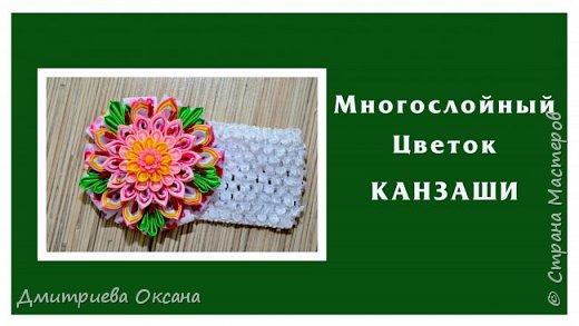 Мастер-класс в технике Канзаши. Сегодня в мастер-классе мы будем делать своими руками украшение для девочек - цветок в технике Канзаши и украшаем им повязку для волос. Цветок Канзаши будет многослойным и в работе используем несколько типов лепестков Канзаши. Для работы нам потребуются атласные ленты шириной 2,5 см, 5 см, репсовые ленты шириной 2 см, 4 см, а также кабошон, бусины и тычинки для украшения цветка. Удачи Вам в творчестве!!!  фото 1