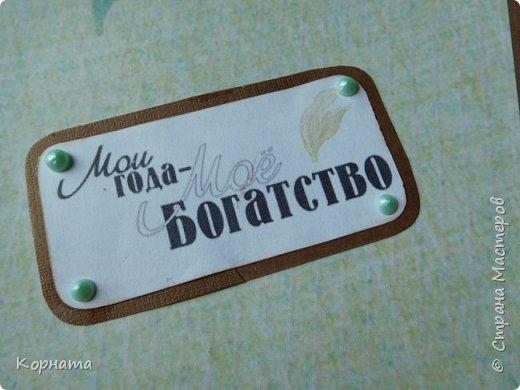 Доброго времени суток , дорогие друзья! Сегодня я с разными открыточками. Эту делала соседке на юбилей.Она очень трепетно относится к своему возрасту, поэтому я намеряно не стала ставить дату!))) фото 5
