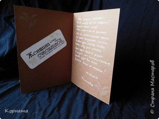Доброго времени суток , дорогие друзья! Сегодня я с разными открыточками. Эту делала соседке на юбилей.Она очень трепетно относится к своему возрасту, поэтому я намеряно не стала ставить дату!))) фото 3