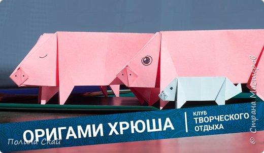 Оригами из бумаги поросенок