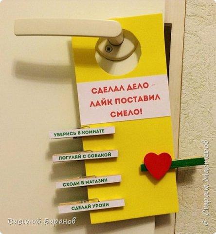 Табличка на дверь «Лайк за дело»