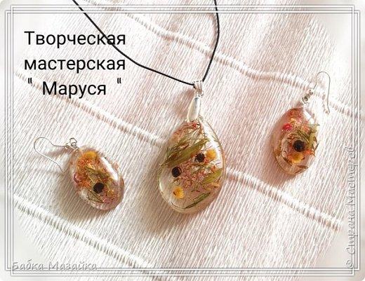 Мои украшения из сухих натуральных цветов фото 2