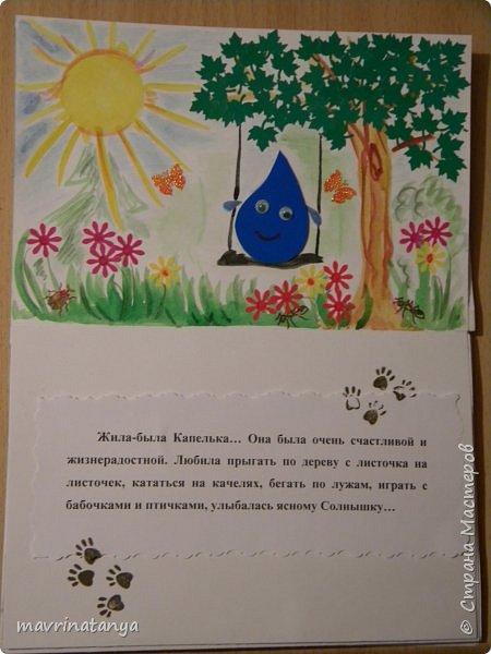 """Здравствуйте! Когда мой сын ходил в детский сад, наши воспитатели были идейными людьми и вдохновляли родителей на подвиги)). В очередной раз, придумали они провести семейный конкурс на лучшую книгу со сказкой. Сказку, конечно же, нужно было придумать самим, совместно родителям и ребенку. Нужно было """"напечатать"""" в домашней типографии книгу и художественно ее оформить. Да не просто нарисовать картинки, а использовать различные техники и материалы. Так как литературными изысками старшие члены семьи не обладали, решено было всю ответственность возложить на сына. Ну, а дальше оставалось только соединить его мысли в красивое литературное произведение))) Это, конечно, не бестселлер, но... это наша первая самосочиненная сказка... Сказка добрая, весенняя, про весну.  Проиллюстрировали ее картинками в разных техниках: акварель, аппликация. Вот и стали сказоплетами, вроде как, сказочниками себя назвать язык не поворачивается))). А, хотя, почему?  Итак, первая страница (обложка лицевая). Название """"Сказка про Капельку"""". Использовали бумагу для акварели, цветную бумагу, декоративные бегающие глазки, штамп """"Животные и насекомые"""", фигурный дырокол, акварель. фото 3"""