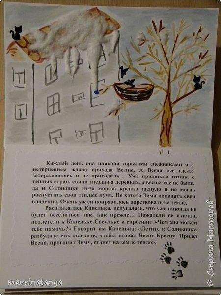 """Здравствуйте! Когда мой сын ходил в детский сад, наши воспитатели были идейными людьми и вдохновляли родителей на подвиги)). В очередной раз, придумали они провести семейный конкурс на лучшую книгу со сказкой. Сказку, конечно же, нужно было придумать самим, совместно родителям и ребенку. Нужно было """"напечатать"""" в домашней типографии книгу и художественно ее оформить. Да не просто нарисовать картинки, а использовать различные техники и материалы. Так как литературными изысками старшие члены семьи не обладали, решено было всю ответственность возложить на сына. Ну, а дальше оставалось только соединить его мысли в красивое литературное произведение))) Это, конечно, не бестселлер, но... это наша первая самосочиненная сказка... Сказка добрая, весенняя, про весну.  Проиллюстрировали ее картинками в разных техниках: акварель, аппликация. Вот и стали сказоплетами, вроде как, сказочниками себя назвать язык не поворачивается))). А, хотя, почему?  Итак, первая страница (обложка лицевая). Название """"Сказка про Капельку"""". Использовали бумагу для акварели, цветную бумагу, декоративные бегающие глазки, штамп """"Животные и насекомые"""", фигурный дырокол, акварель. фото 5"""