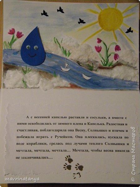 """Здравствуйте! Когда мой сын ходил в детский сад, наши воспитатели были идейными людьми и вдохновляли родителей на подвиги)). В очередной раз, придумали они провести семейный конкурс на лучшую книгу со сказкой. Сказку, конечно же, нужно было придумать самим, совместно родителям и ребенку. Нужно было """"напечатать"""" в домашней типографии книгу и художественно ее оформить. Да не просто нарисовать картинки, а использовать различные техники и материалы. Так как литературными изысками старшие члены семьи не обладали, решено было всю ответственность возложить на сына. Ну, а дальше оставалось только соединить его мысли в красивое литературное произведение))) Это, конечно, не бестселлер, но... это наша первая самосочиненная сказка... Сказка добрая, весенняя, про весну.  Проиллюстрировали ее картинками в разных техниках: акварель, аппликация. Вот и стали сказоплетами, вроде как, сказочниками себя назвать язык не поворачивается))). А, хотя, почему?  Итак, первая страница (обложка лицевая). Название """"Сказка про Капельку"""". Использовали бумагу для акварели, цветную бумагу, декоративные бегающие глазки, штамп """"Животные и насекомые"""", фигурный дырокол, акварель. фото 8"""