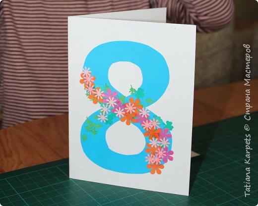 Для открыток мы использовали: плотную белую бумагу, цветную бумагу, шаблоны, фигурные дыроколы, ножницы, клей. Перед тем как делать аппликацию, я подготовила всё необходимое: из плотной белой бумаги сделала основу для открыток, вырезала из цветной бумаги восьмёрки, вырезала и собрала объемные цветы, с помощью фигурных дыроколов сделала маленькие листики и цветочки.  Остальное мы делали уже вместе с дочкой.  фото 2