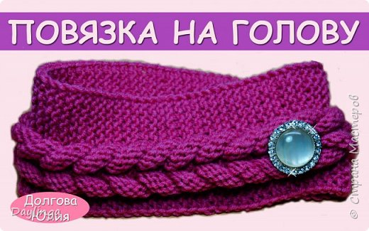 А в Вашем гардеробе есть красивая повязка на голову? / ВИДЕО МК