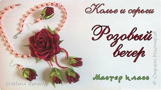 Колье и серьги роза канзаши из атласных лент. Necklace and earrings of satin ribbons