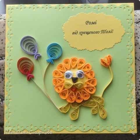 Здравствуйте жители Страны Мастеров! Хочу показать Вам открытки, которые сделала для двух мальчиков 5 и 11 лет. Львенка подсмотрела у Ларисы Литвиненко http://quillingskazka.blogspot.com фото 1