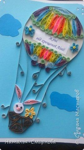 Здравствуйте жители Страны Мастеров! Хочу показать Вам открытки, которые сделала для двух мальчиков 5 и 11 лет. Львенка подсмотрела у Ларисы Литвиненко http://quillingskazka.blogspot.com фото 5