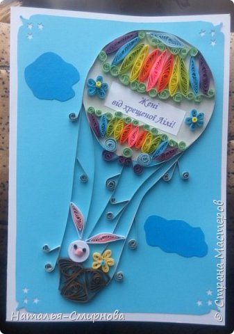 Здравствуйте жители Страны Мастеров! Хочу показать Вам открытки, которые сделала для двух мальчиков 5 и 11 лет. Львенка подсмотрела у Ларисы Литвиненко http://quillingskazka.blogspot.com фото 4